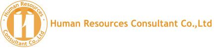 ヒューマンリソースコンサルタント | 中小企業の人事制度構築を支援するHRC