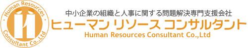 ヒューマンリソースコンサルタント HRC | 中小企業の人事制度構築を支援する広島県広島市の人事コンサルティング会社