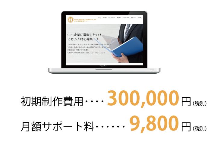 採用ホームページ制作の内容と料金