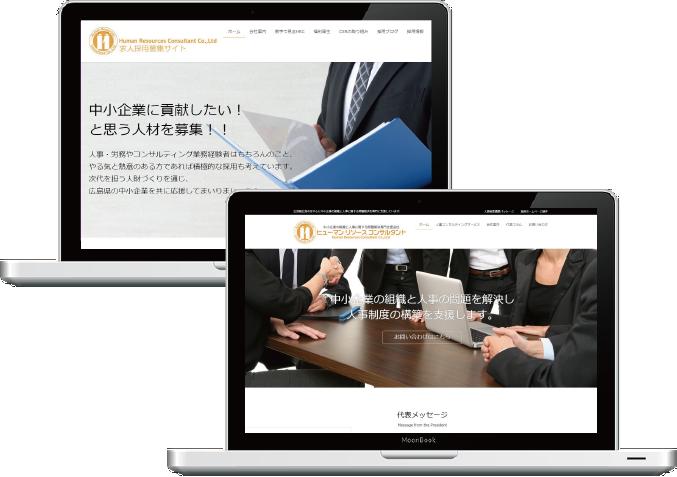 会社のサイトがないので採用サイトと一緒に制作してもらえますか?